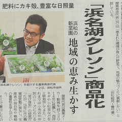 静岡新聞朝刊 2018年7月4日掲載