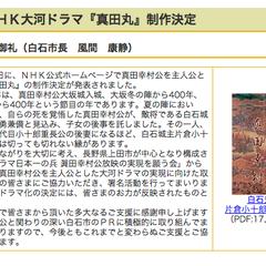 白石市は宮城県南部、蔵王連峰のふもとにある市だそうです。