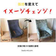 肘掛け椅子張替え修理・尼崎市