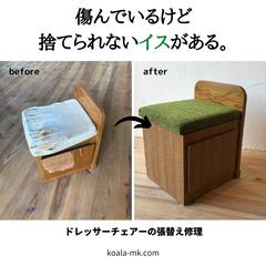 ドレッサーチェアー修理・大阪市