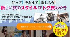宮城県懸賞-観光連盟-宿泊クーポン1万円分などプレゼント