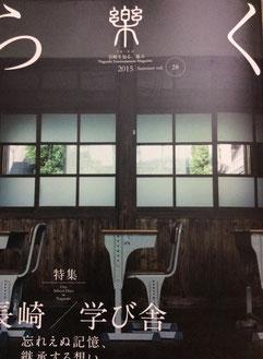 ◆らく 2015 vol.25 に掲載!