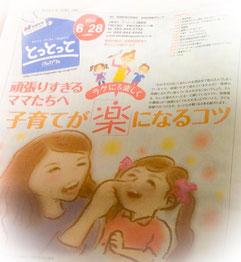 ◆長崎新聞とっとって 6/28