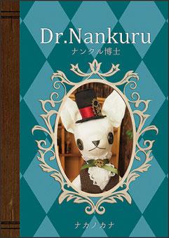 本 Dr.nankuru