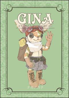 本 Gina