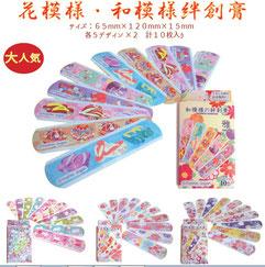 日本製 和柄土産 桜、雅、兎、華、4種の和模様絆創膏