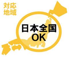 新東京総合法律事務所は日本全国からのご依頼に誠実に対応いたします