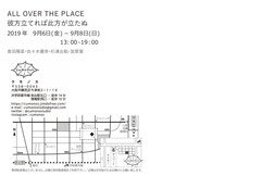 ALL OVER THE PLACE 彼方立てれば此方が立たぬ
