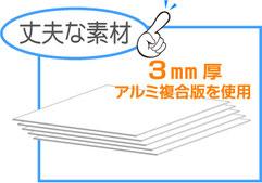 丈夫な素材,3mm厚,アルミ複合版を使用