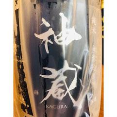 神蔵辛口純米無濾過生原酒 日本酒 地酒