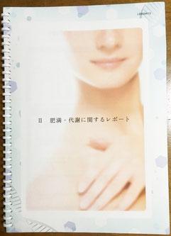 DNAによる予防美容、肥満のレポート