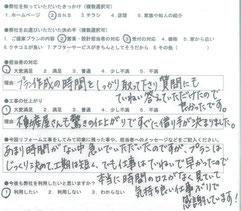 須磨区 Y様よりアンケート回答 マスタードリフォーム