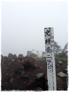 北横岳山頂(ガスガス)