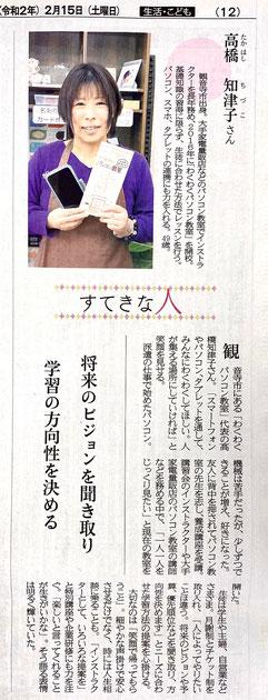 すてきな人記事:四国新聞