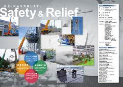 建設業 会社案内パンフレット(A4サイズ4ページパンフレット)デザイン作成事例