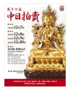雑誌広告 オークションポスターパンフレットデザイン