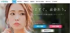イクヨクルヨ公式サイトトップページ