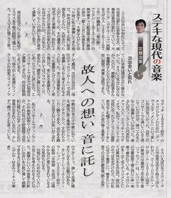 北海道新聞夕刊2017.2.7