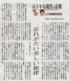 北海道新聞夕刊2016.6.6