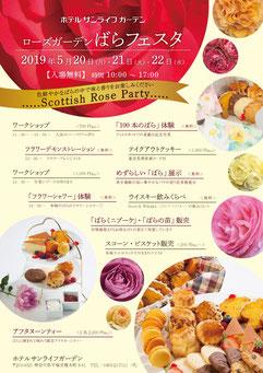ホテル サンライフ ガーデン  ばらフェスタ Scottish Rose Party 2019年5月20日~22日