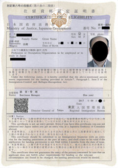 台湾人会社設立