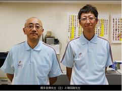 橋本幸典先生(左)と増田剛先生