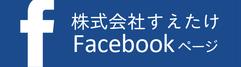 株式会社すえたけFacebookページはこちら