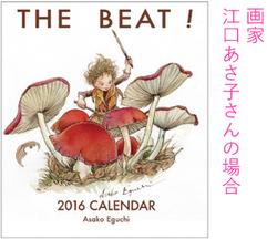 江口さんの2016年カレンダー
