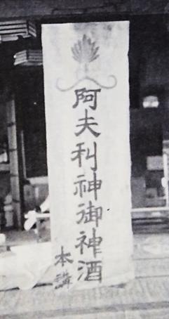 「阿夫利神御神酒」の幟(のぼり)