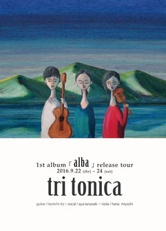 トライトニカ アルバ