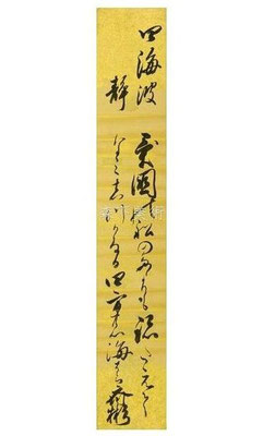 森下美術コラム 島津斉彬 自筆和歌短冊