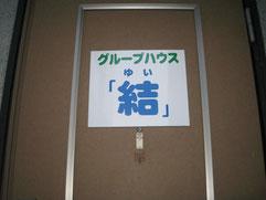 本家の玄関です