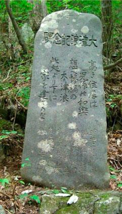 大津波記念碑(平成27年版防災白書)