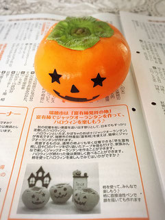 halloweenkaki