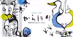からほり動物園+水族館DM
