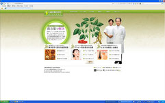 山崎皮膚科医院-東洋医学研究所 様
