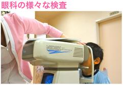 みやもと眼科の視能訓練