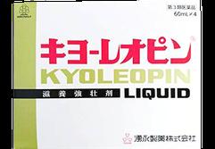 キヨーレオピン|第3類医薬品(湧永製薬株式会社)