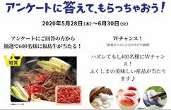 福島県懸賞-東京電力-福島牛プレゼント