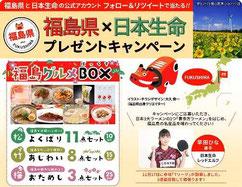福島県懸賞-福島グルメBOX-プレゼント