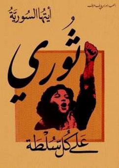 """Plakat fra den syriske organisation """"Revolutionære Venstre"""""""