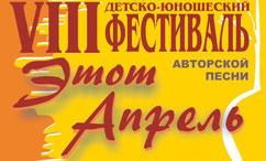 """Детский фестиваль  """"Этот апрель"""" г. Новосибирск"""