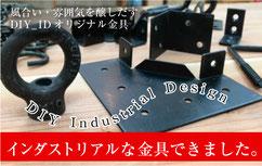DIYインダストリアルデザインの紹介ページにリンクバナー