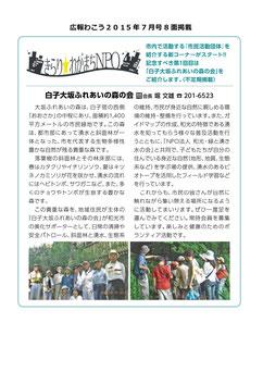 広報わこう2015年7月号8面 白子大坂ふれあいの森の会