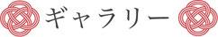 【ギャラリー】