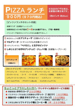 Pizzaランチ