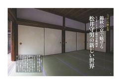 松井守男の新境地