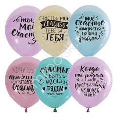 шары с надписями, шары на 14 февраля