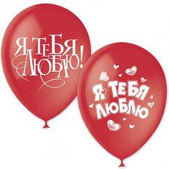 шары с надписью я тебя люблю