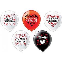 шары с сердечками разных цветов